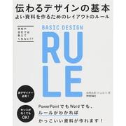 伝わるデザインの基本―よい資料を作るためのレイアウトのルール 学校や会社では教えてくれない!? [単行本]