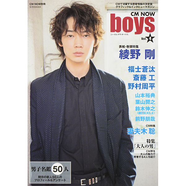CM NOW boys 4 玄光社MOOK [ムックその他]
