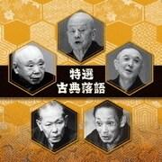 特選 古典落語 ベスト (決定盤!!)