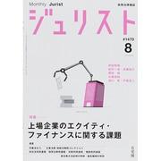 Jurist (ジュリスト) 2014年 08月号 [雑誌]