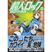 超人ロック刻の子供達 2(MFコミックス フラッパーシリーズ) [コミック]