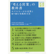 「考える営業」の教科書―サプライヤーが小売業と取り組む実践的方法(DIAMOND流通選書) [単行本]