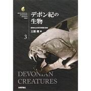 デボン紀の生物(生物ミステリーPRO〈3〉) [単行本]