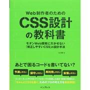 Web制作者のためのCSS設計の教科書―モダンWeb開発に欠かせない「修正しやすいCSS」の設計手法 [単行本]