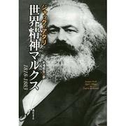 世界精神マルクス―1818-1883 [単行本]