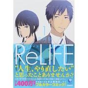 ReLIFE (アース・スター コミックス) [コミック]