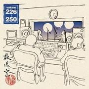放送室 VOL.226~250