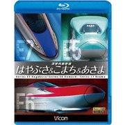次世代新幹線 はやぶさ&こまち&あさま (ビコム 鉄道車両BDシリーズ)