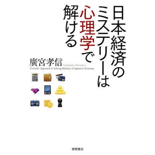 日本経済のミステリーは心理学で解ける [単行本]