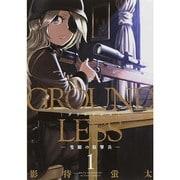 GROUNDLESS 1(アクションコミックス) [コミック]