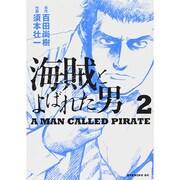 海賊とよばれた男 2(イブニングKC) [コミック]
