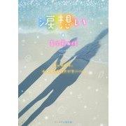 涙想い(ケータイ小説文庫―野いちご) [文庫]