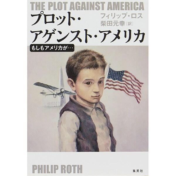 プロット・アゲンスト・アメリカ―もしもアメリカが… [単行本]