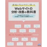 現場のプロがやさしく書いたWebサイトの分析・改善の教科書―Googleアナリティクスと、その他ツールを使った実践的ノウハウ [単行本]