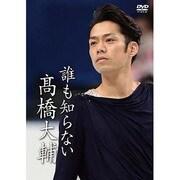 誰も知らない髙橋大輔 [DVD]