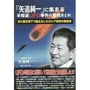 「矢追純一」に集まる未報道UFO事件の真相まとめ―巨大隕石落下で動き出したロシア政府の新提言 [単行本]