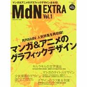 MdN EXTRA Vol.1 マンガ&アニメのグラフィックデザイン [ムックその他]