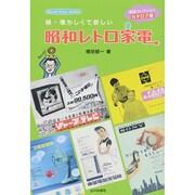 続・懐かしくて新しい昭和レトロ家電―増田コレクションカタログ編 [単行本]