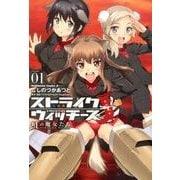 ストライクウィッチーズ紅の魔女たち volume1(角川コミックス・エース 359-3) [コミック]