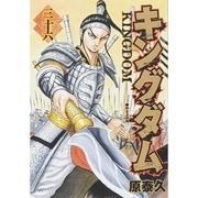キングダム 36(ヤングジャンプコミックス) [コミック]
