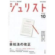 Jurist (ジュリスト) 2014年 10月号 [雑誌]