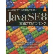 Javaプログラマーなら習得しておきたいJavaSE8実践プ [単行本]