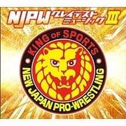 新日本プロレスリング NJPWグレイテストミュージックⅢ