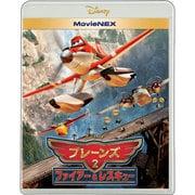 プレーンズ2/ファイアー&レスキュー MovieNEX