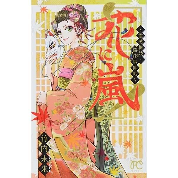 花に嵐!-霊感舞妓・鈴花事件帖(プリンセスコミックス) [コミック]