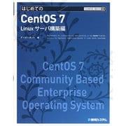 はじめてのCentOS7 Linuxサーバ構築編(TECHNICAL MASTER〈82〉) [単行本]