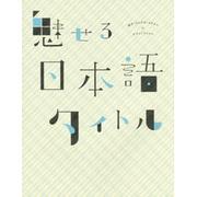 魅せる日本語タイトル―漢字・ひらがな・カタカナのデザインアイデア [単行本]