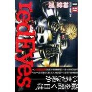 red Eyes 19(講談社コミックスデラックス) [コミック]