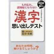 もの忘れ、認知症にならない漢字思い出しテスト―60歳からの脳トレ [単行本]