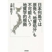 日本列島では原発も「地層処分」も不可能という地質学的根拠 [単行本]