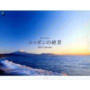 ニッポンの絶景Calendar 2015-DISCOVER JAPAN [ムックその他]