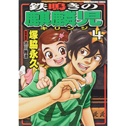 鉄鳴きの麒麟児 4(近代麻雀コミックス) [コミック]