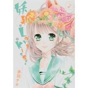 妖狐+LOVE×Kiss! 2(ミッシイコミックス Next comics F) [コミック]