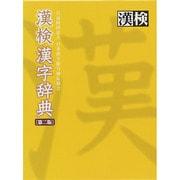 漢検 漢字辞典 第二版 [事典辞典]