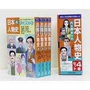 日本人物史れは歴史のれ(4巻セット) [全集叢書]