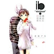 ib-インスタントバレット 3(電撃コミックスNEXT 34-3) [コミック]