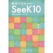 数字パズル MS66X Seek10―問題集(全365問)+ねこパズル1 [単行本]