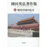 岡田英弘著作集〈5〉現代中国の見方 [全集叢書]