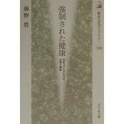 強制された健康―日本ファシズム下の生命と身体(歴史文化ライブラリー) [全集叢書]