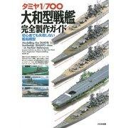 タミヤ1/700大和型戦艦完全製作ガイド―初心者でも失敗しない艦船模型 [単行本]