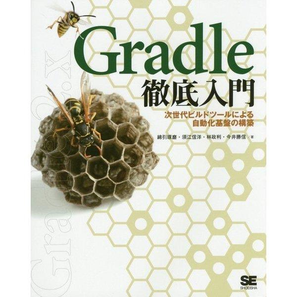 Gradle徹底入門―次世代ビルドツールによる自動化基盤の構築 [単行本]