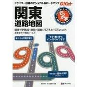 GIGA Mapple でっか字 関東道路地図 2版 [全集叢書]