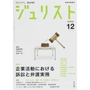 Jurist (ジュリスト) 2014年 12月号 [雑誌]
