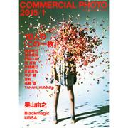 COMMERCIAL PHOTO (コマーシャル・フォト) 2015年 01月号 [雑誌]