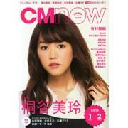 CM NOW (シーエム・ナウ) 2015年 01月号 [雑誌]