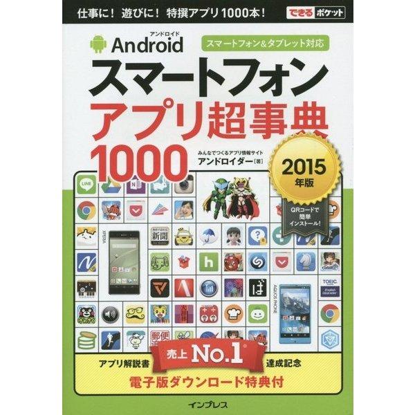 Androidスマートフォンアプリ超事典1000―スマートフォン&タブレット対応〈2015年版〉(できるポケット) [単行本]